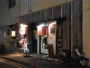 拉麺 いっき35