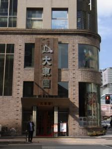 大東園 本店3