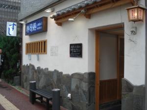 寿司処 いずみ田 博多駅前店24