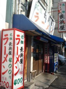 元祖 長浜屋 本店39