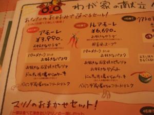 ピッツェリア マリノ 福岡和白店09