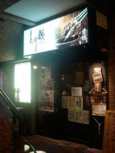 とり鉄 経堂店80