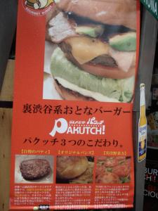 パクッチ 渋谷道玄坂149
