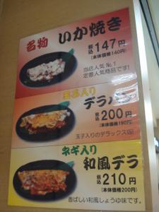 イカ焼き☆阪急百貨店フードパーク その1☆07