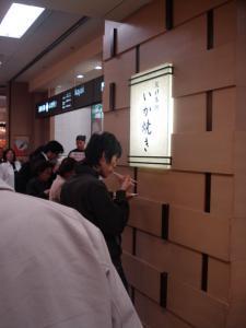 イカ焼き☆阪急百貨店フードパーク その1☆9 (2)