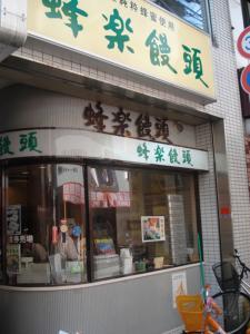 蜂楽饅頭 西新本店7