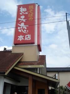 想夫恋 本店67