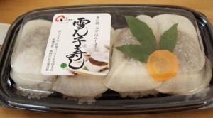 雪んこ寿司94