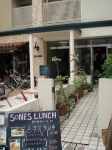 cafe sones 福岡83