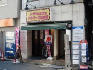 メイドカフェ アキバ一丁目劇0