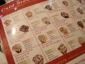 コールド・ストーン・クリーマリー COLD STONE CREAMERY キャナルシティ店1
