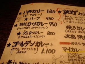 カレーライス専門店 ボン田中4