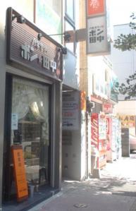 カレーライス専門店 ボン田中47