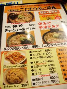 福ふく Dプラザ店97