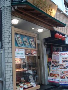 ひょうたん寿司 天神店8