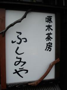 石川啄木茶屋77