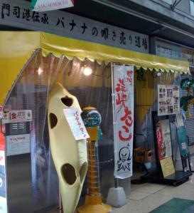 バナナ伝説5