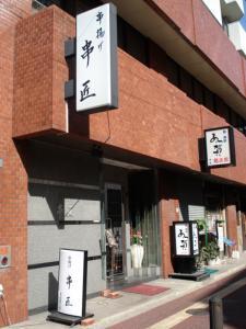 串匠 渡辺通り店7