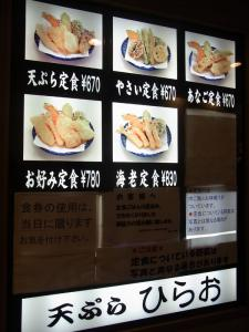 天ぷらのひらお 天神店0