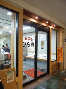 天ぷらのひらお 天神店91