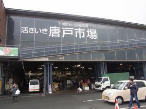 唐戸市場 活きいき馬関街5 (2)