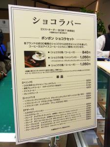 サロン・デュ・ショコラ in 岩田屋33