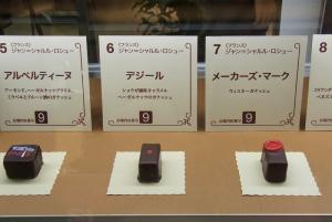 サロン・デュ・ショコラ in 岩田屋31