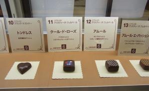 サロン・デュ・ショコラ in 岩田屋