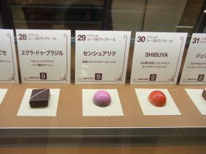 サロン・デュ・ショコラ in 岩田屋425