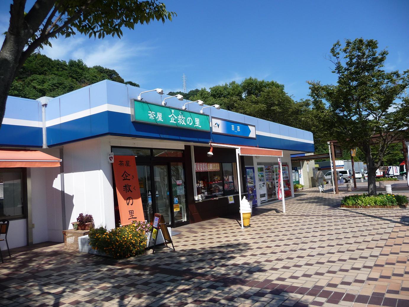吉志PA上り