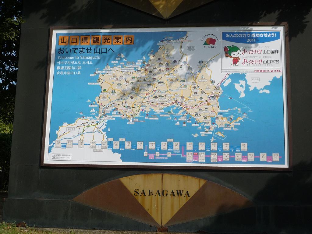 佐波川SA上り