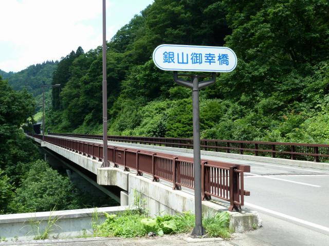 銀山御幸橋5