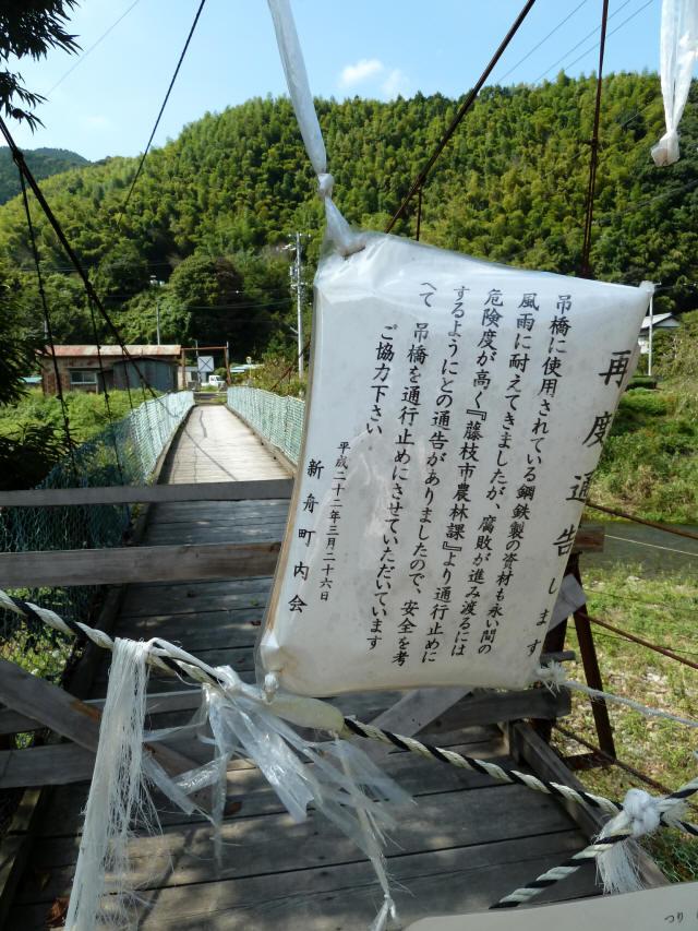 新舟の吊橋1