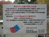 野呂川ダムキャンプ場_01