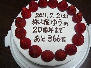11 7/2 開宿ケーキ