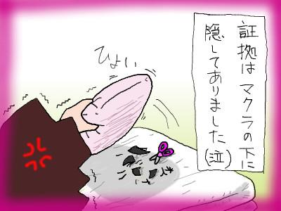 maegamisousitu04.jpg