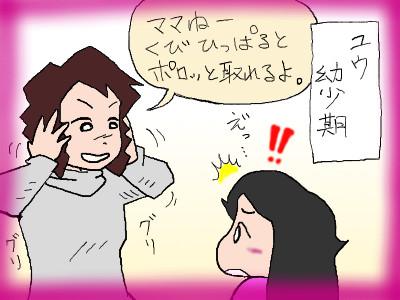 mama_kubitoreru01.jpg