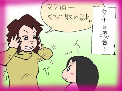 mama_kubitoreru03.jpg