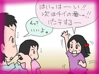 panchi_chii01.jpg