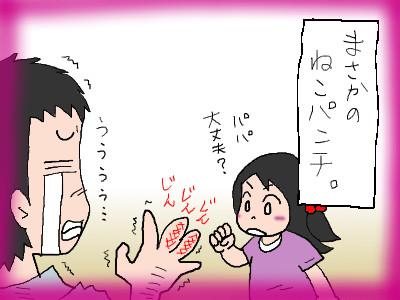 panchi_chii04.jpg