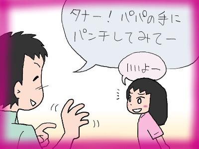 panchi_tana01.jpg