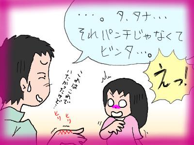 panchi_tana04.jpg