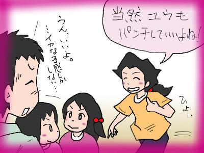 panchi_yuu01.jpg