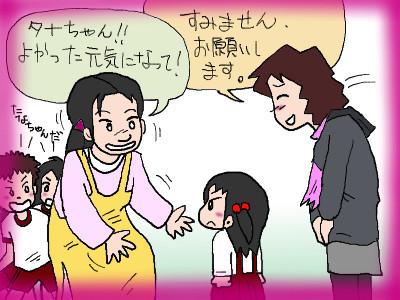 tana_gekitoujitu02.jpg