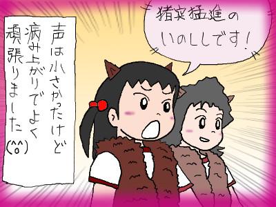 tana_gekitoujitu04.jpg