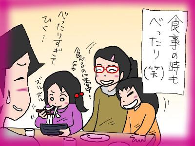 tana_yuzubettari04.jpg