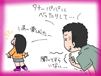 tana_yuzubettari05.jpg