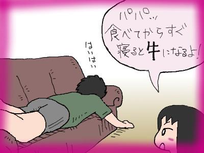 usininaruyo02.jpg