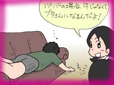 usininaruyo03.jpg