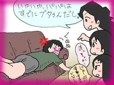 usininaruyo04.jpg
